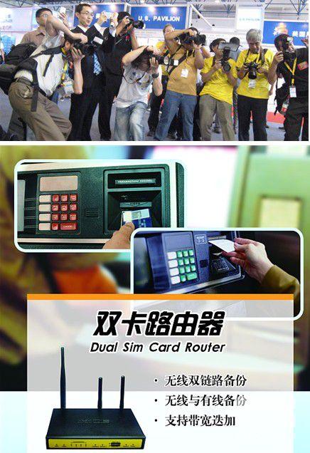 北京国际通信展