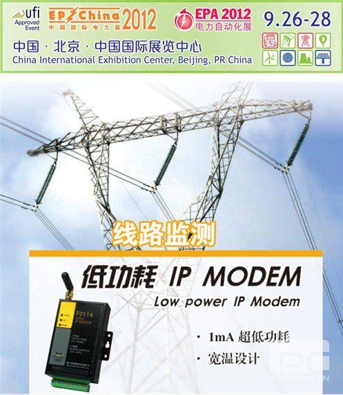 2012北京电力展