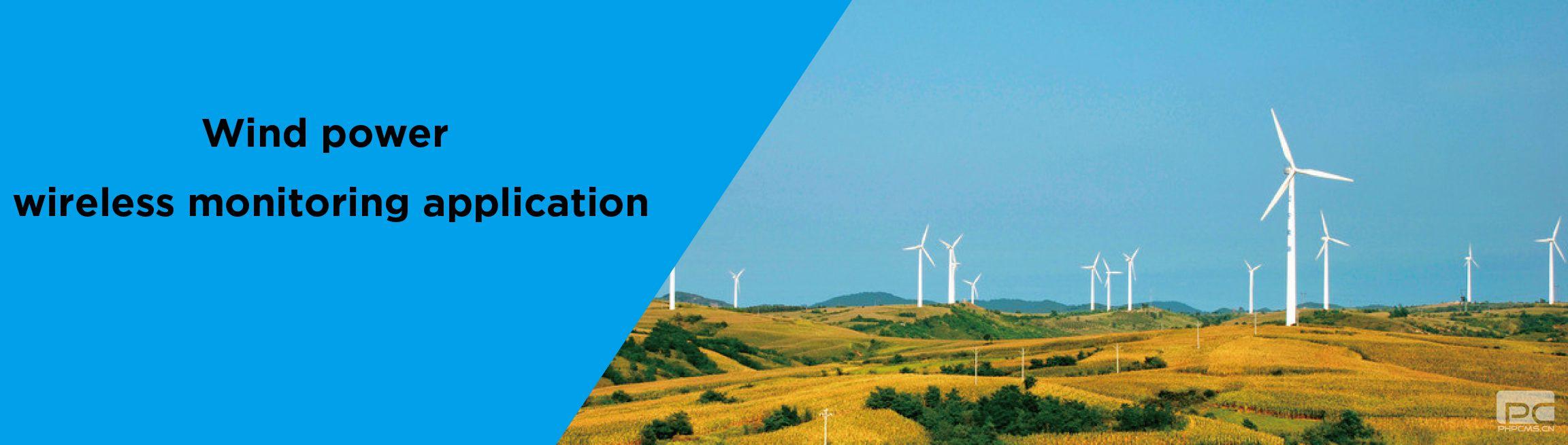 Wind power wireless monitoring application