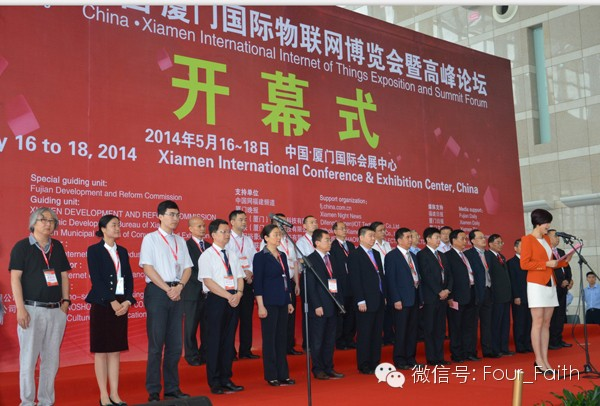 China Xiamen international Internet of Things Exposition and