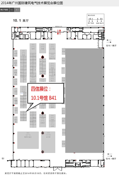 Four-Faith will attend the 11th exhibition of Guangzhou Electrical ...