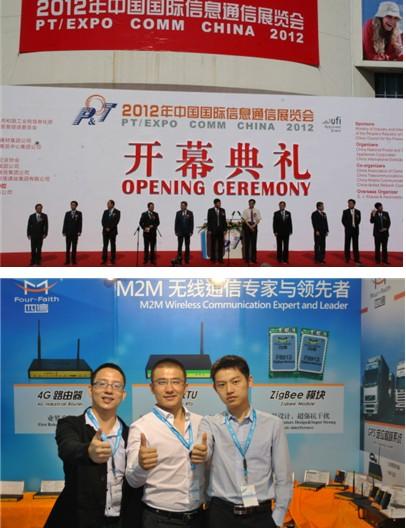 四信北京国际通信展